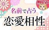 姓名判断~名前だけでわかるふたりの恋愛相性【無料占い】