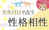 相性占い~生年月日でわかるふたりの性格・相性【無料占い】