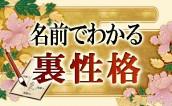 姓名判断~無料でわかる名前占い・あなたの裏性格【無料占い】