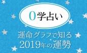 来年の運勢|0学占いで占う!2019年の運命サイクル【無料占い】