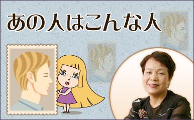 大阪ミナミの母の恋占い「脈がないときのあの人の態度」