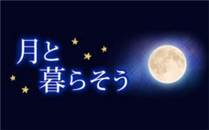 月と暮らそう