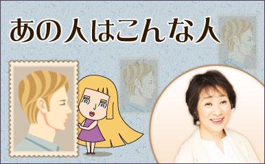 「西新宿の母」が気になるあの人が嫌う異性の特徴をお教えします。