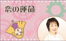 西新宿の母が占う「たったひとり…永遠の愛を誓う人」