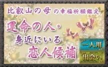 比叡山の母の幸福祈願鑑定 運命の人・身近にいる恋人候補(プレミアム有料占い)