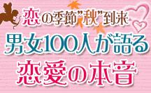 【男女100人が語る恋愛の本音】