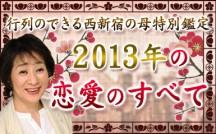 行列のできる西新宿の母特別鑑定 2013年の恋愛のすべて(プレミアム有料占い)