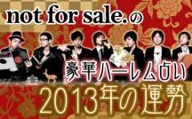 not for sale.の豪華ハーレム占い 2013年の運勢を完全占断!!(プレミアム有料占い)