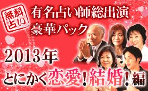 有名占い師総出演豪華パック 2013年とにかく恋愛!結婚!編(プレミアム有料占い)