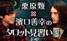 栗原類×濱口善幸対談