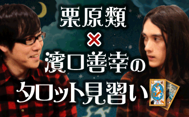 栗原類×濱口善幸のタロット見習い 連載一覧