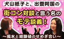 犬山紙子×出雲阿国対談