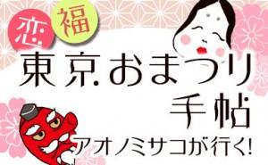 omatsuri_eyecatch