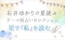 石井ゆかりの星読み テーマ別セレクション【星で「私」を読む】(プレミアム有料占い)