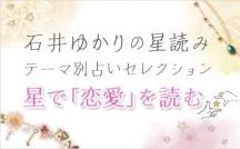 石井ゆかりの星読み テーマ別セレクション【星で「恋愛」を読む】(プレミアム有料占い)