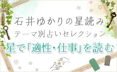 石井ゆかりの星読み テーマ別セレクション【星で「適性・仕事」を読む】(プレミアム有料占い)