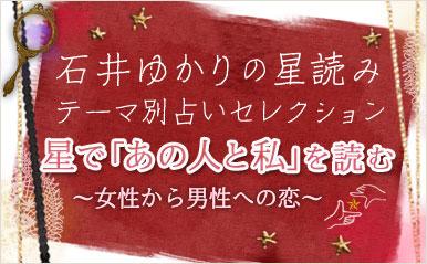 石井ゆかりの星読み テーマ別セレクション【星で「あの人と私」を読む】女性から男性への恋(プレミアム有料占い)