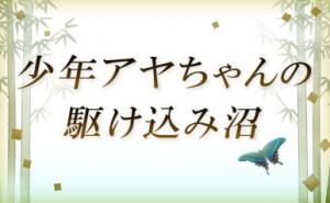 ayachan_numa_eyecatch
