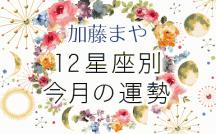 加藤まや 12星座別「2013年10月の運勢」(プレミアム有料占い)