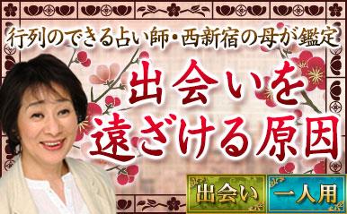 行列のできる占い師・西新宿の母が鑑定 出会いを遠ざける原因(プレミアム有料占い)