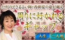 行列のできる占い師・西新宿の母が教える 周りに好かれるギャップ(プレミアム有料占い)