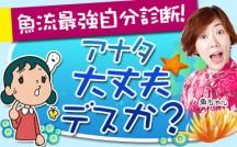 愉快痛快!魚ちゃん占い 【魚流最強自分診断!】アナタ大丈夫デスか?!(プレミアム有料占い)