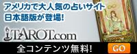 Tarot.com Japan