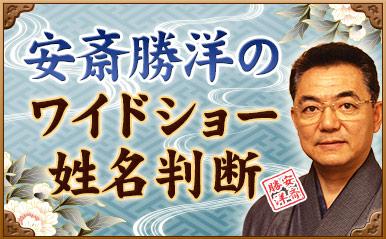 安斎勝洋のワイドショー姓名鑑定