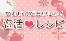 恋活レシピ