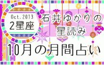 石井ゆかりの星読み 10月の月間占い(2星座)(プレミアム有料占い)
