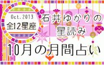 石井ゆかりの星読み 10月の月間占い(全12星座)(プレミアム有料占い)