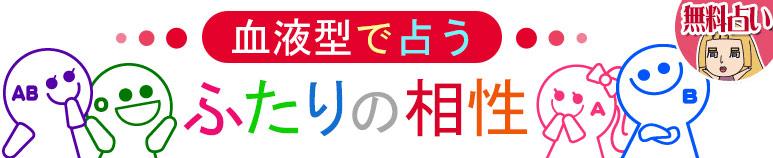 相性占い 血液型と星座で占うふたりの相性【無料占い ...