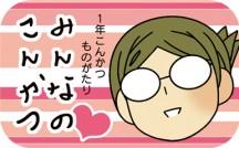 Konkatsu_eyecatch