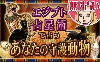 【無料占い】神秘のエジプト占星術で占うあなたの守護動物