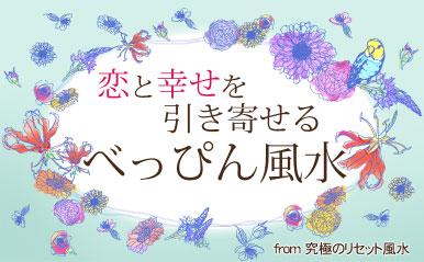 内川あ也・べっぴん風水