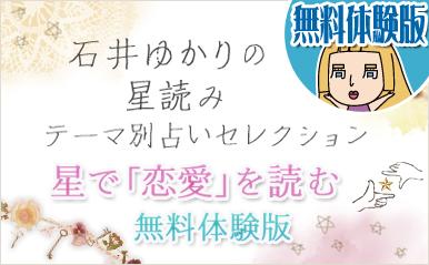 yukari_trial02_eyecatch