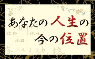 Seimei05_eyecatch