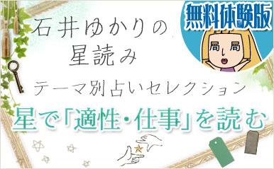 yukari_trial03_eyecatch