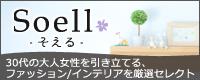 Soell -そえる-