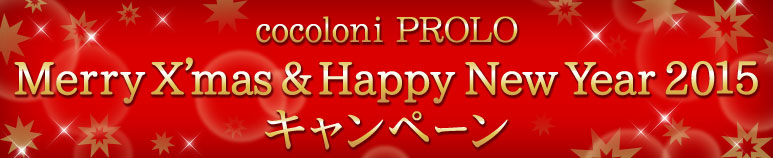 cocoloni PROLO Xmas&Happy New Yearキャンペーン