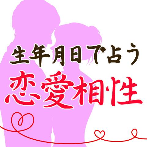 生年月日で占うふたりの恋愛相性【無料占い】