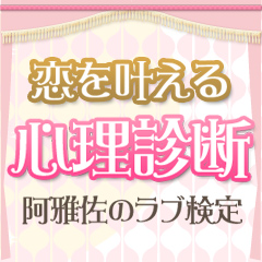 日本最大級の占いイベント「占いフェス2017 SUMMER」@表参道が開催決定!
