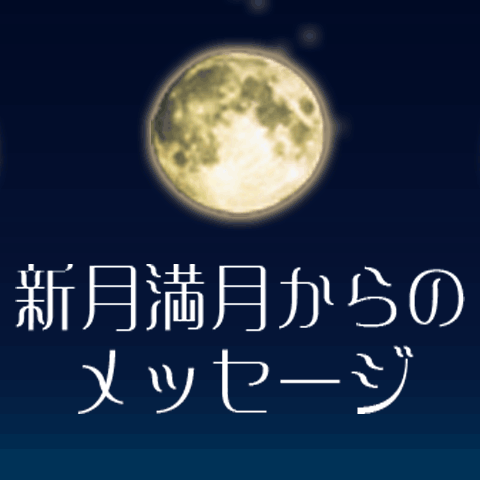 蠍座は有利なオファーが舞い込む…7月23日 獅子座の新月【新月満月からのメッセージ】