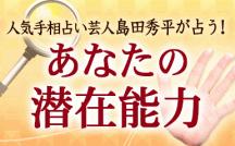 shimada_anata_eyecatch