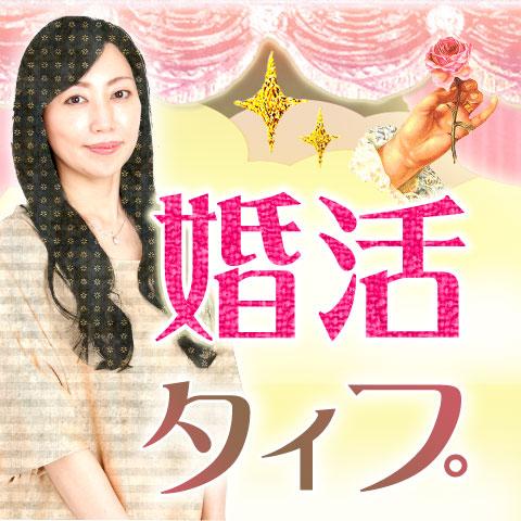 マドモアゼル・愛が読み解く「結婚につながる出会い」【無料占い】