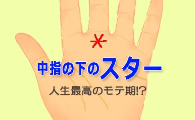 島田秀平のオモシロ手相占い