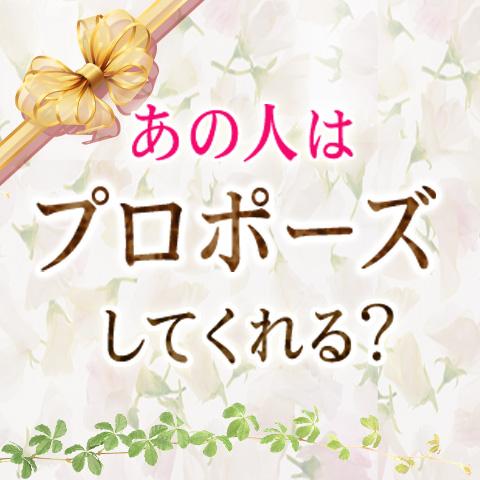 <6/6~6/12の恋愛運>誕生日で占う「○○すれば結婚できる」~初夏の結婚応援占い【恋占ニュース】