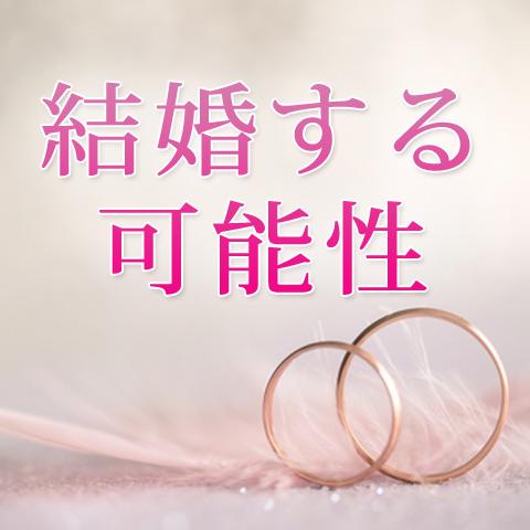 結婚占い|あの人との結婚の可能性【無料占い】