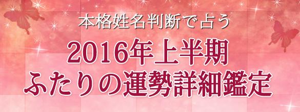本格姓名判断で占う 2016年上半期ふたりの運勢詳細鑑定~恋愛・仕事・転機~