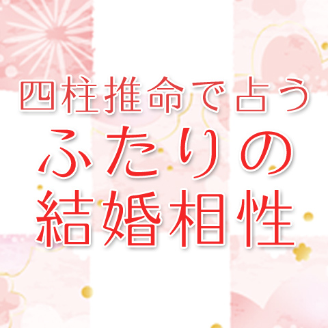 結婚占い|ふたりの結婚相性【無料占い】